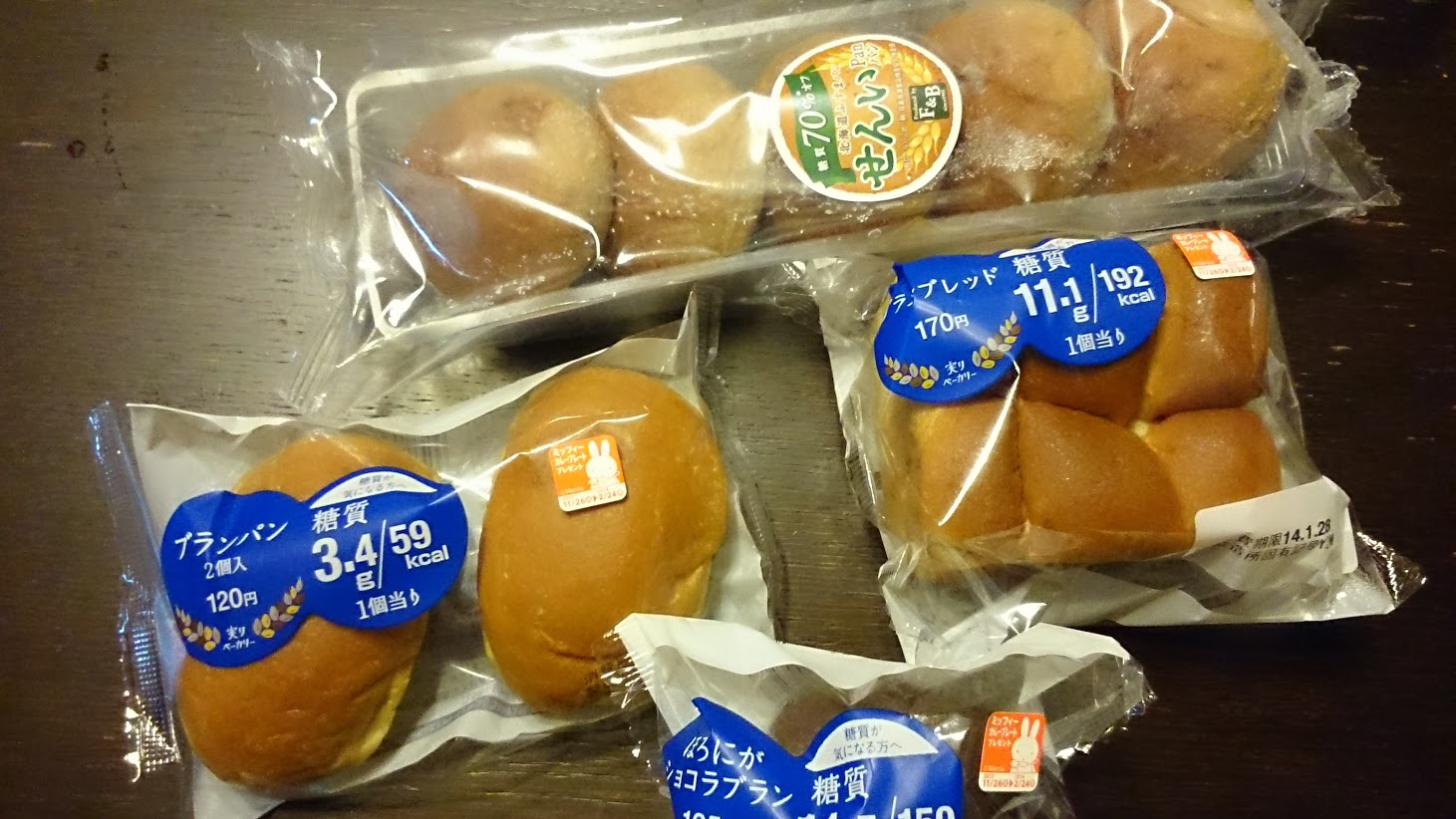 Japanese low carb bread galore!