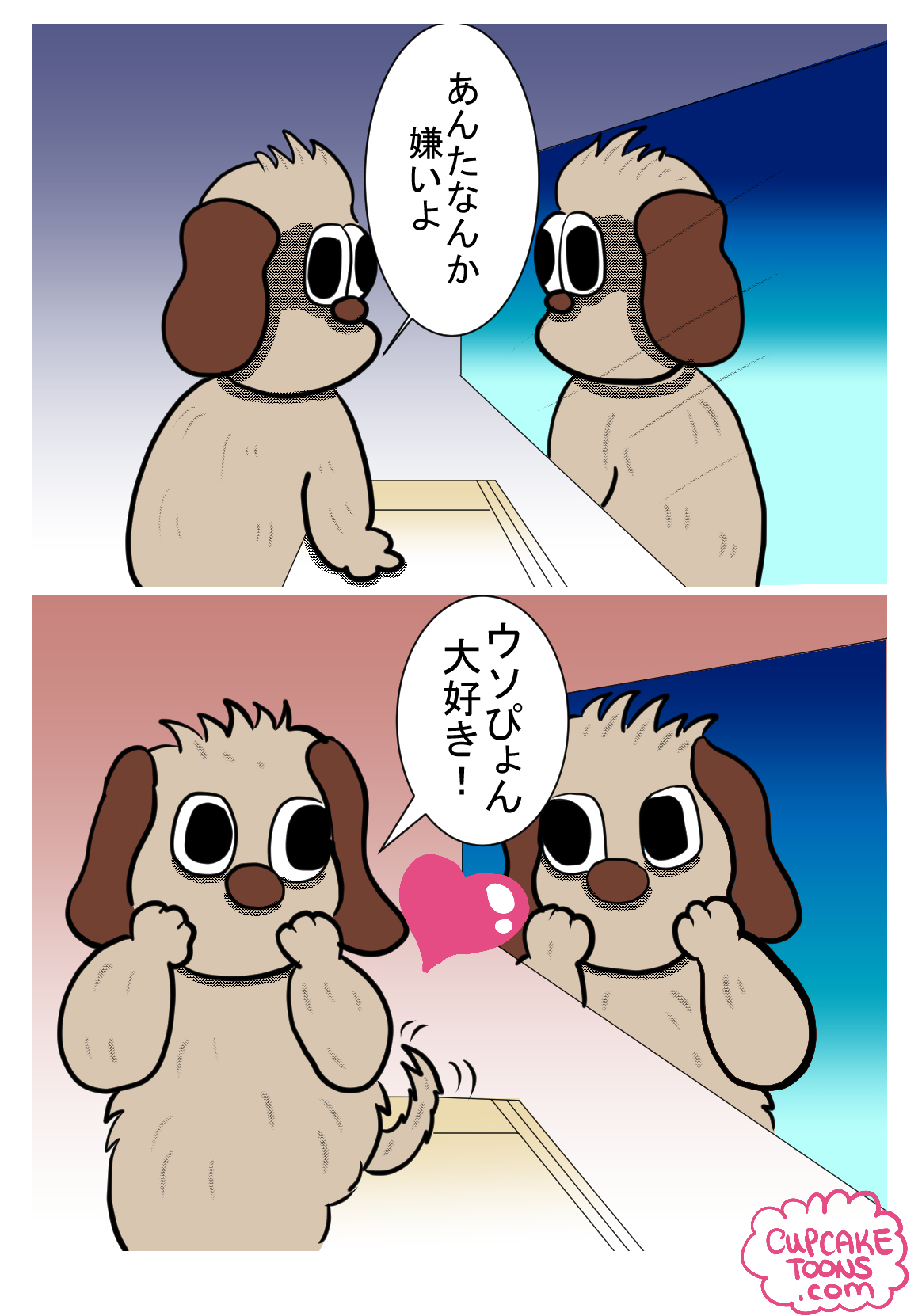 Confused Dog (Japanese)